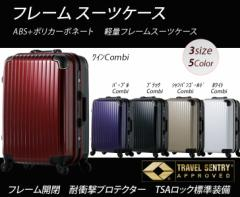 [4輪]【軽量フレーム】スーツケース M 70L / 中型 / TSAロック / 7日 スーツケース