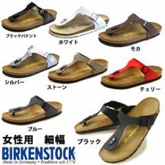 ビルケンシュトック(BIRKENSTOCK) ギゼ GIZEH [細幅タイプ] レディース(女性用) トングサンダル(1084-0014)