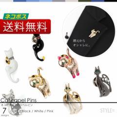 ラペルピン スワロフスキー 猫 ネコ ネコグッズ カラー レギュラー ナロー ネクタイ メンズ 小物 雑貨 バッグ ピンズ チャーム