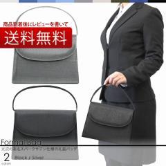 レディース フォーマル 礼装 バッグ / スパークサテン / gc-bag-8121  / 2色 / ブラック(黒) シルバー(灰 銀)  【