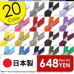 大阪の職人が作った 日本製 サスペンダー 全20色...