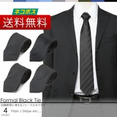 葬儀・法事用ネクタイ / フォーマル 黒 ネクタイ / 法事 葬儀 正装 / シンプル ストライプ 無地 / 日本製