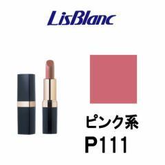 【定形外送料無料】ノンEXリップカラー 【 P111 】 リスブラン [ lisblanc / 口紅 / リップスティック / ピンク ]