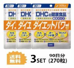 【送料無料】 【3パック】 DHC ダイエットパワー 30日分×3パック (270粒) ディーエイチシー