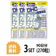 【送料無料】【3パック】  DHC  マルチミネラル 30日分×3パック (270粒) ディーエイチシー