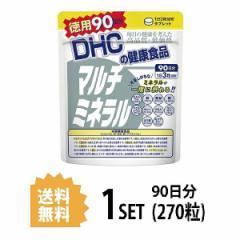 【送料無料】  DHC  マルチミネラル 徳用90日分 (270粒) ディーエイチシー
