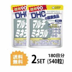 【送料無料】【2パック】  DHC  マルチミネラル 徳用90日分×2パック (540粒) ディーエイチシー
