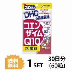 【送料無料】  DHC  コエンザイムQ10 包接体 30日分 (60粒) ディーエイチシー