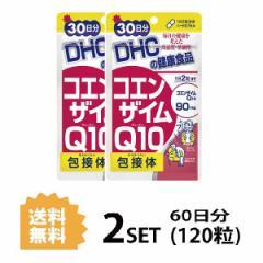 【送料無料】【2パック】  DHC  コエンザイムQ10 包接体 30日分×2パック (120粒) ディーエイチシー