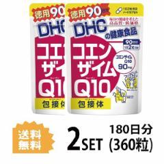 【送料無料】【2パック】  DHC  コエンザイムQ10 包接体 90日分×2パック (360粒) ディーエイチシー