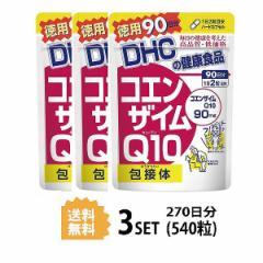 【送料無料】【3パック】  DHC  コエンザイムQ10 包接体 90日分×3パック (540粒) ディーエイチシー