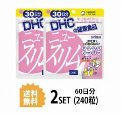 【送料無料】【2パック】  DHC ニュースリム 30日分 ×2パック(240粒) ディーエイチシー