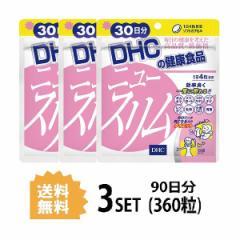 【送料無料】【3パック】  DHC ニュースリム 30日分 ×3パック(360粒) ディーエイチシー