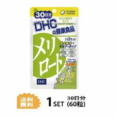 【送料無料】  DHC メリロート 30日分 (60粒) ディーエイチシー