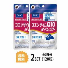 【送料無料】【2パック】  DHC コエンザイムQ10 ダイレクト 30日分 ×2パック(120粒) ディーエイチシー