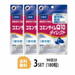 【送料無料】【3パック】  DHC コエンザイムQ10 ダイレクト 30日分 ×3パック(180粒) ディーエイチシー