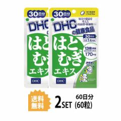 【送料無料】【2パック】  DHC  はとむぎエキス 30日分×2パック (60粒) ディーエイチシー