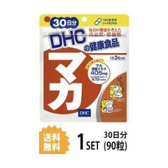 【送料無料】  DHC  マカ 30日分 (90粒) ディーエイチシー