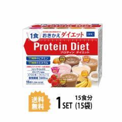 【送料無料】 DHC プロティンダイエット 15袋入 (5味×各3袋) ディーエイチシー
