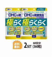 【送料無料】【2パック】 DHC 極(ごく) らくらく 30日分×2パック (360粒)ディーエイチシー