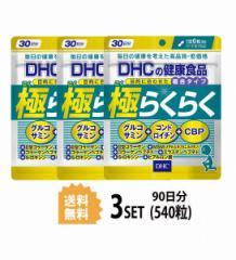 【送料無料】 【3パック】 DHC 極(ごく) らくらく 30日分×3パック (540粒) ディーエイチシー