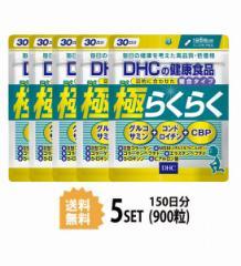 【送料無料】 【5パック】 DHC 極(ごく) らくらく 30日分×5パック (900粒) ディーエイチシー