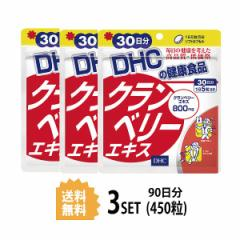 【送料無料】【3パック】  DHC クランベリーエキス 30日分×3パック (450粒) ディーエイチシー