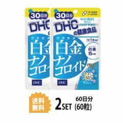 【送料無料】【2パック】  DHC 白金ナノコロイド 30日分×2パック (60粒) ディーエイチシー