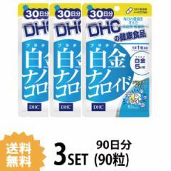 【送料無料】【3パック】  DHC 白金ナノコロイド 30日分×3パック (90粒) ディーエイチシー