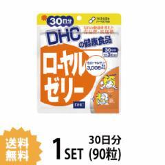 【送料無料】  DHC ローヤルゼリー 30日分 (90粒) ディーエイチシー
