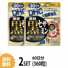 【送料無料】【2パック】  DHC 醗酵黒セサミン プレミアム 30日分×2パック (360粒) ディーエイチシー
