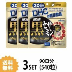 【送料無料】【3パック】  DHC 醗酵黒セサミン プレミアム 30日分×3パック (540粒) ディーエイチシー