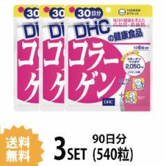 【送料無料】【3パック】  DHC コラーゲン 30日分×3パック (540粒) ディーエイチシー