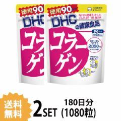 【送料無料】【2パック】  DHC コラーゲン 徳用90日分×2パック (1080粒) ディーエイチシー