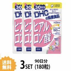 【送料無料】【3パック】  DHC  ヒアルロン酸 30日分×3パック (180粒) ディーエイチシー
