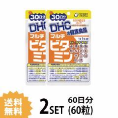【送料無料】【2パック】  DHC  マルチビタミン 30日分×2パック (60粒) ディーエイチシー