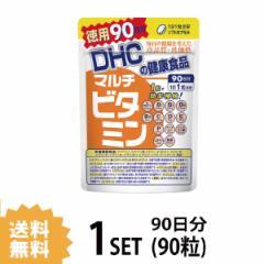 【送料無料】  DHC  マルチビタミン 徳用90日分 (90粒) ディーエイチシー