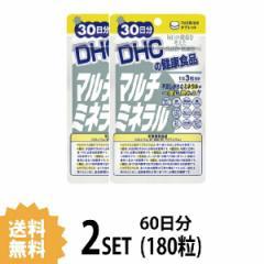 【送料無料】【2パック】  DHC  マルチミネラル 30日分×2パック (180粒) ディーエイチシー