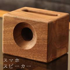 スマホスピーカー W-050 ウォルナット 木製 iphoneスピーカー
