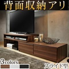 【送料無料】 テレビボード リビングボード ローボード 背面収納テレビ台 〔ステラ〕 スライドタイプ