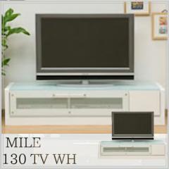 【送料無料】『マイル 130TVボード WH 』 ホワイト テレビボード モダン テレビ台 ガラス TVボード ローボード