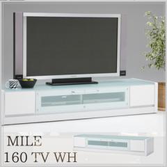 【送料無料】『マイル 160TVボード WH 』 ホワイト テレビボード モダン テレビ台 ガラス TVボード ローボード