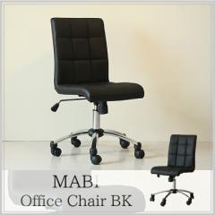 【送料無料】『マービー オフィスチェア BK』ブラック チェアー ロッキング式 書斎 昇降式 椅子 キャスター付き デスク周り