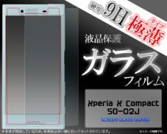 xperia x compact so-02j ガラスフィルム xperiaxcompact 液晶保護フィルム  ガラス so02j ガラスフィルム so-02j ガラスフィルム