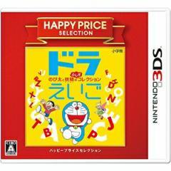 ニンテンドー/3DSソフト/ハッピープライスセレクション ドラえいご のび太と妖精のふしぎコレクション/CTR-2-BDEJ