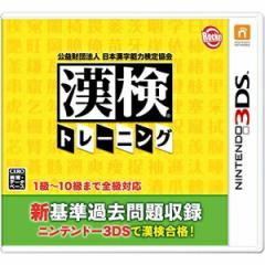 ニンテンドー/3DSソフト/公益財団法人日本漢字能力検定協会 漢検トレーニング/CTR-P-AXFJ