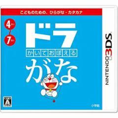 ニンテンドー/3DSソフト/かいておぼえる ドラがな/CTR-P-BDAJ