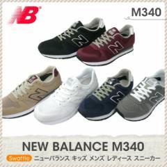 M340 ニューバランス new balance スニーカー シューズ GY BW BK NV WN WT キッズ メンズ レディース