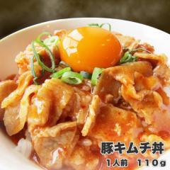 【冷凍】豚キムチ丼(温めるだけ・簡単お惣菜)1人前 (12時までの御注文で当日発送、土日祝を除く)