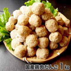 【冷凍】徳用!メガ盛り(国産)鶏肉だんご1kg(12時までの御注文で当日発送、土日祝を除く)(惣菜)